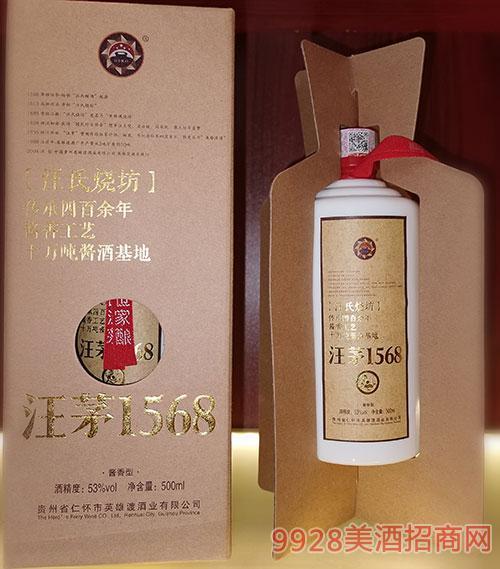 汪氏��坊汪茅酒1568