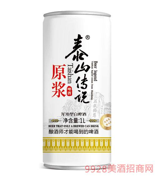泰山�髡f1L桶原�{白啤酒