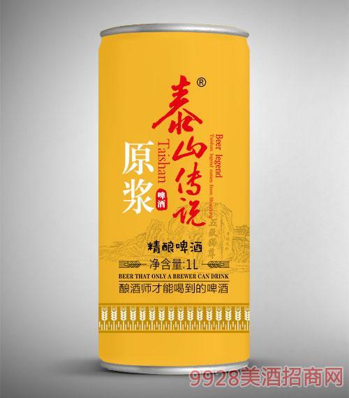 泰山�髡f1L平口桶精�啤酒