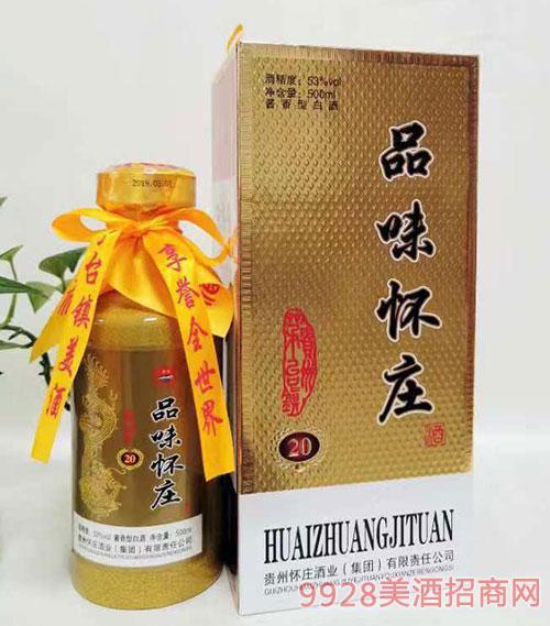 品味怀庄酒20-53度500ml
