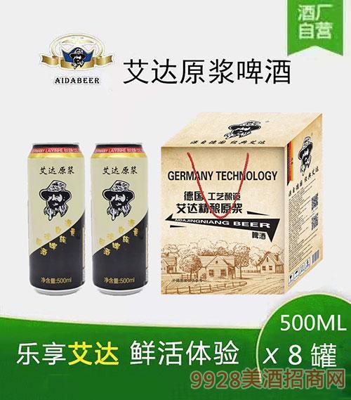 艾达原浆啤酒500mlx8