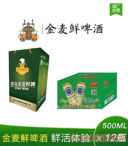 金麦鲜啤酒500mlx12