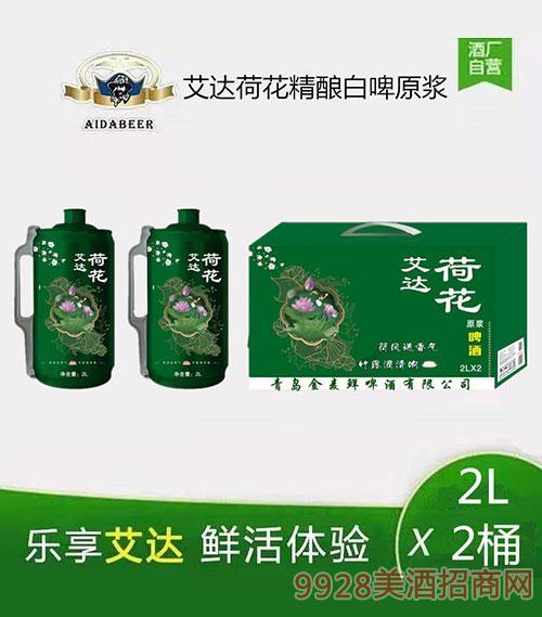 艾达荷花精酿白啤原浆2LX2