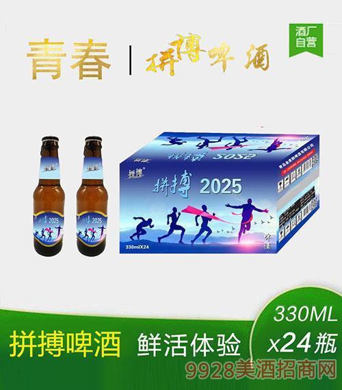 拼搏啤酒2025-330mlx24