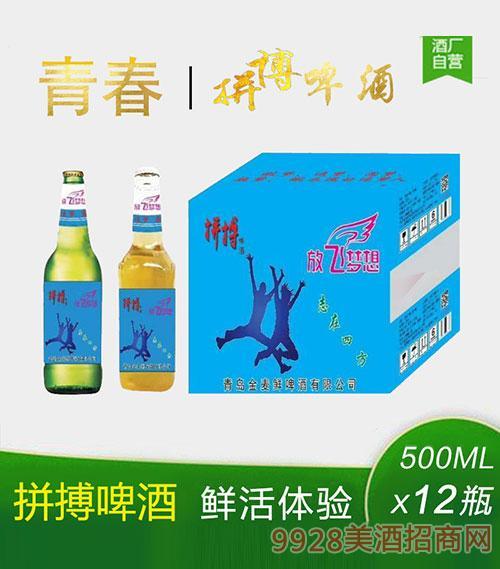 拼搏啤酒放�w�粝�500mlx12