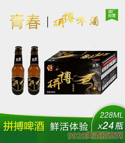 拼搏啤酒228mlx24