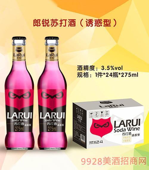 郎锐苏打酒(诱惑型)3.5度275mlx24瓶