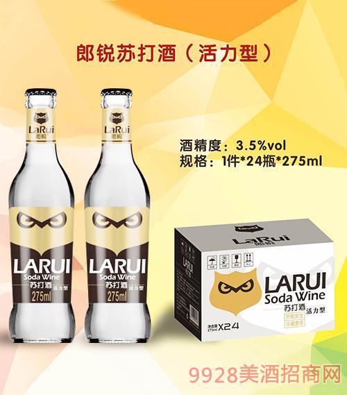 郎锐苏打酒(活力型)3.5度275mlx24瓶