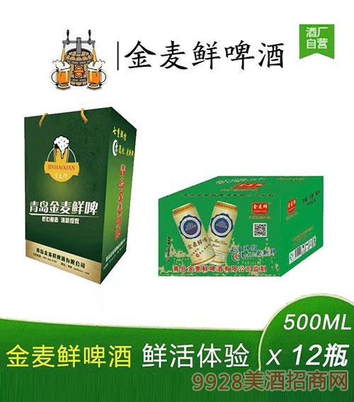 金麦鲜啤酒箱装500mlx12