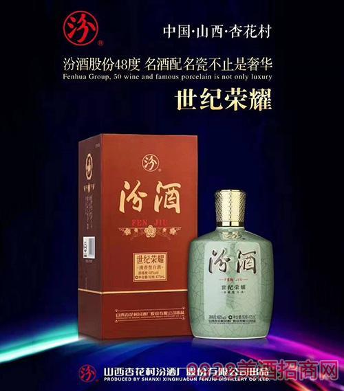 汾酒·世紀榮耀48度475ml