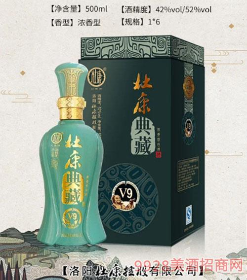 杜康典藏酒-v9