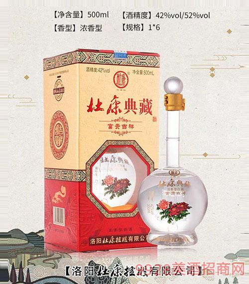 杜康典藏酒-富贵吉祥