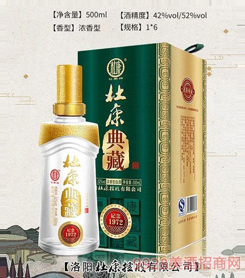 杜康典藏酒-纪念1972