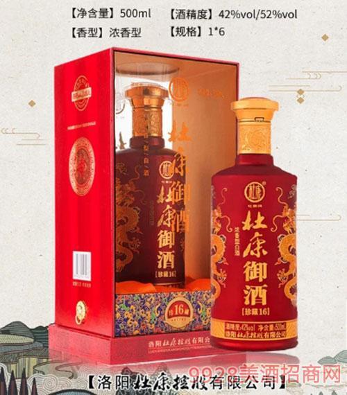 杜康御酒-珍藏16