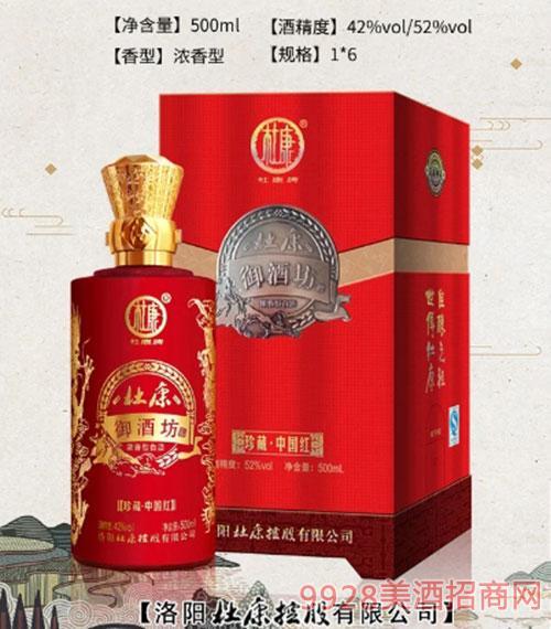杜康御酒坊珍藏中国红