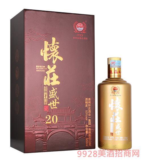 怀庄盛世酒20-53度500ml