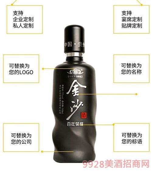 金沙定制酒