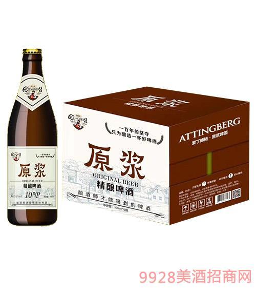 爱丁博格原浆精酿啤酒500mlx12