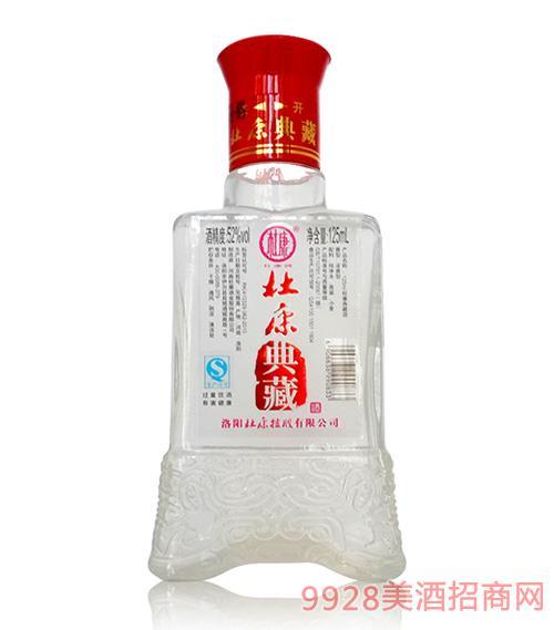 杜康典藏-小酒