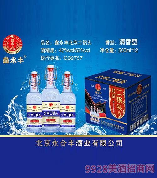 清香型鑫永丰北京二锅头酒42度52度500ml