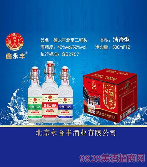鑫永丰北京二锅头酒42度52度500ml清香型