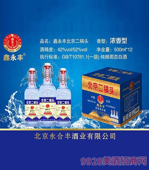 浓香型鑫永丰北京二锅头酒42度52度500ml