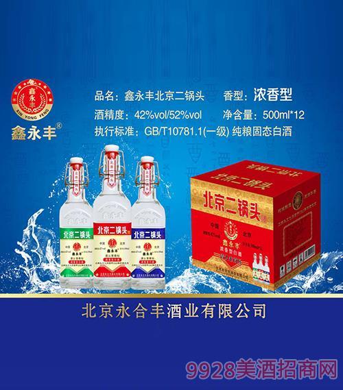 鑫永丰北京二锅头酒42度52度500ml浓香型
