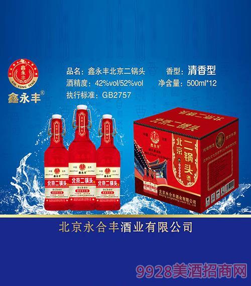 鑫永丰北京二锅头酒42度52度500ml红瓶