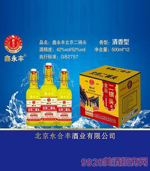 鑫永�S北京二��^酒42度52度500ml