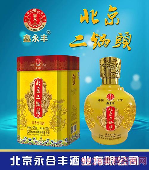 鑫永�S北京二��^酒42度500ml�S瓶