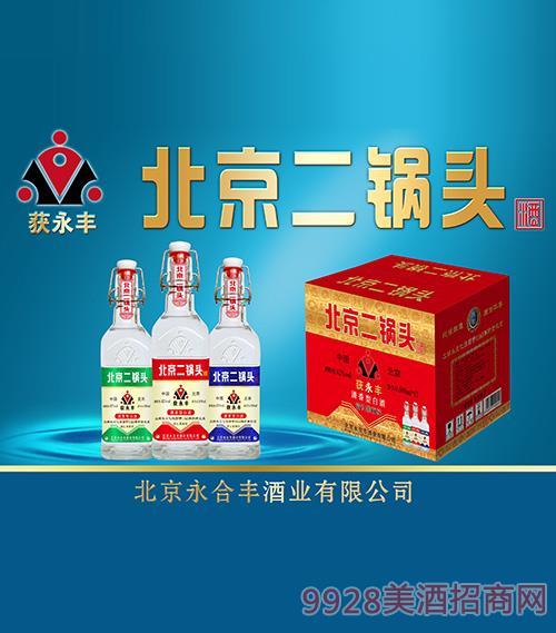 获永丰北京二锅头酒42度52度500ml清香型