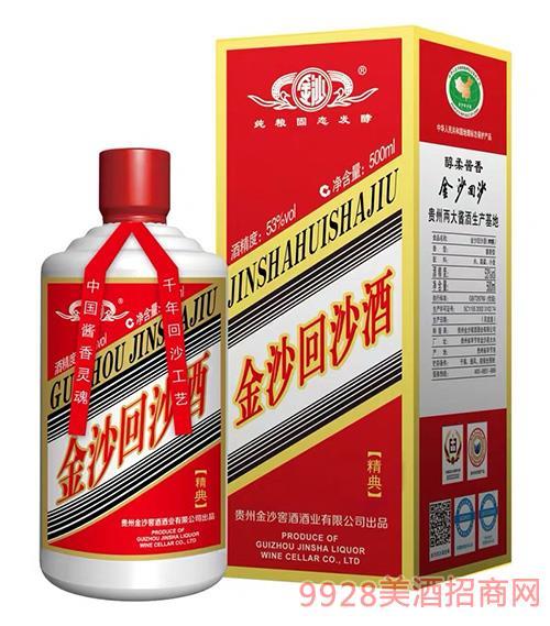 金沙回沙酒(精典)