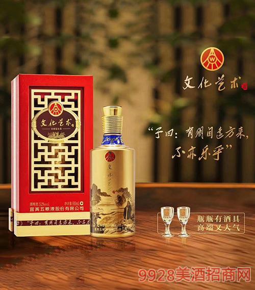 五粮液股份·文化艺术酒