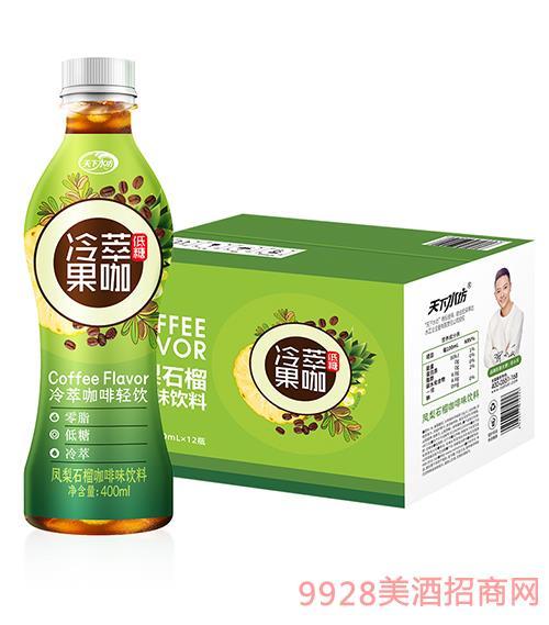 凤梨石榴咖啡味饮料