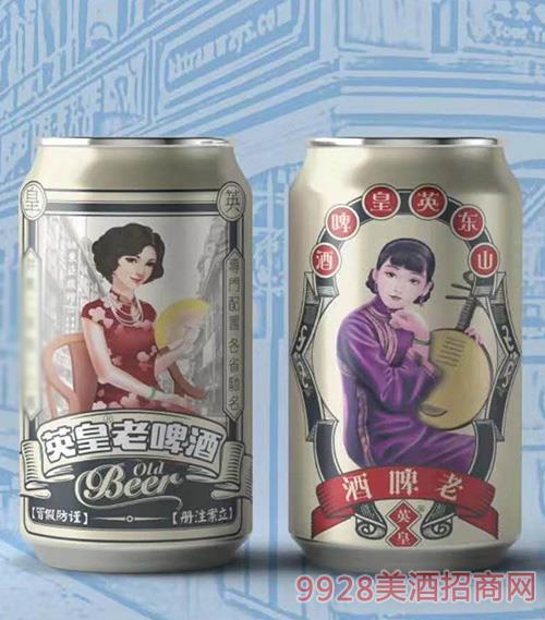 英皇老啤酒罐装330ml