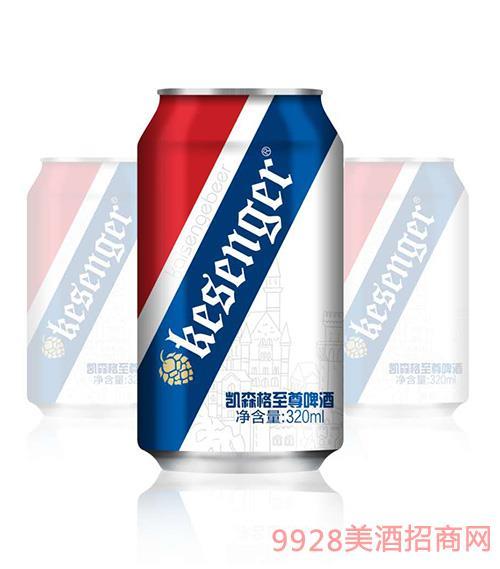 凯森格至尊啤酒320ml