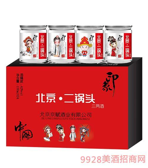 北京二鍋頭三兩酒