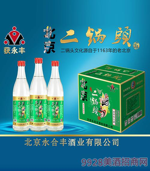获永丰北京二锅头42度500ml绿瓶