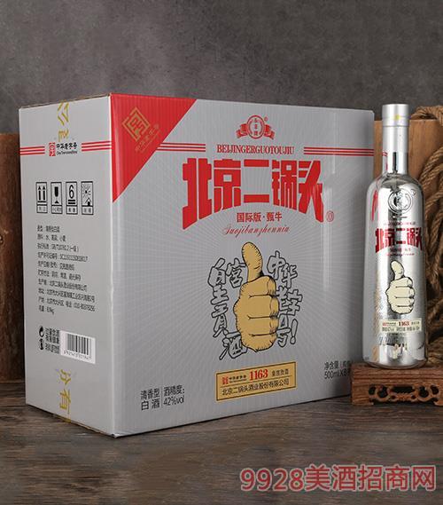 北京二��^酒���H版・甄牛(�y色)42度500ml