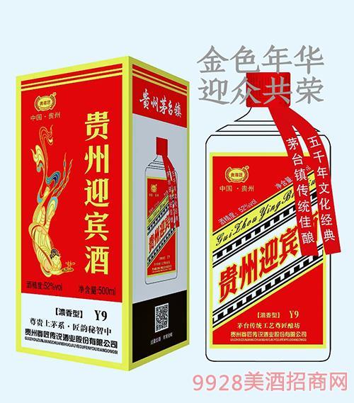贵州迎宾酒Y9-500ml