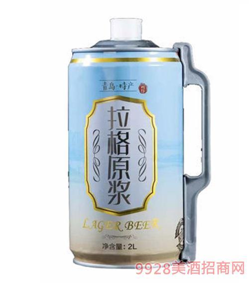 崂世家拉格原浆啤酒2L