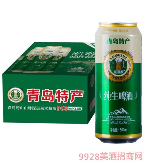 崂世家纯生啤酒500ml灌装