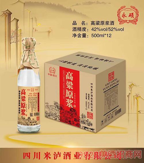 永硕高粱原浆酒500mlx12