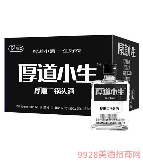 厚道小酒(厚道二锅头酒)