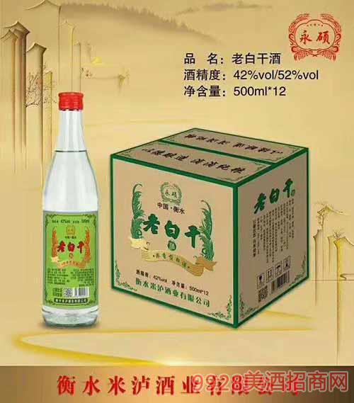 永�T老白干酒42度500ml(�G�耍�