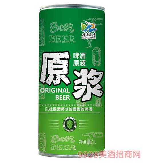 啤酒原液原浆(绿)4.5度1L