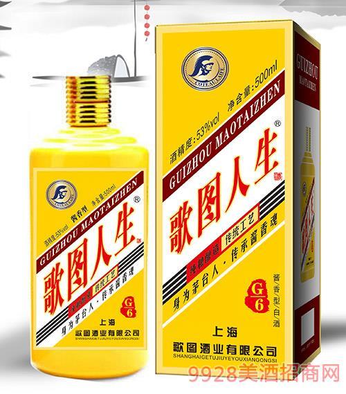 歌图人生酒·G6 53度500ml