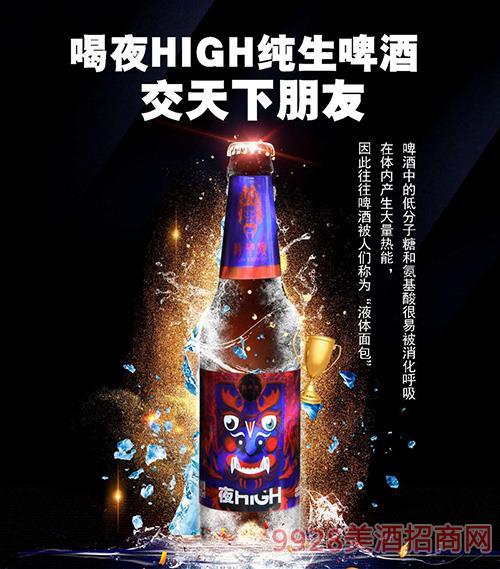 黔中戲夜HIGH純生啤酒