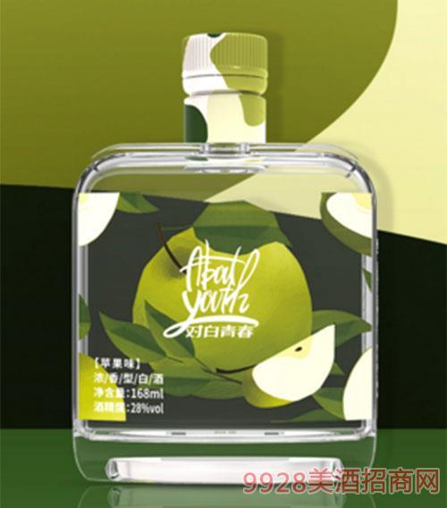 对白青春酒·新浓香·苹果味