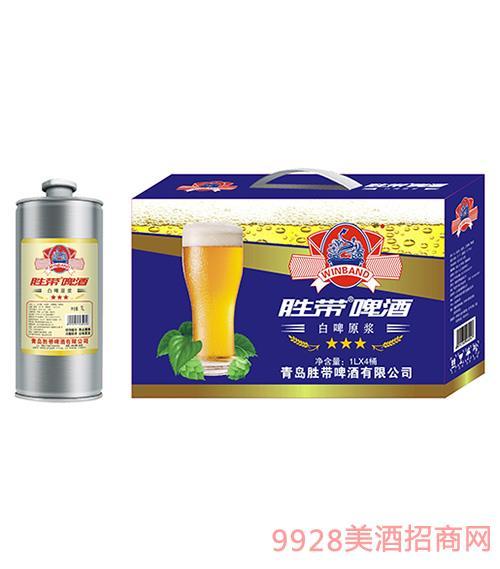 胜带啤酒白啤原浆1000ml*4桶
